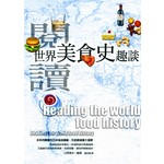 閱讀世界美食史趣談
