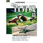 世界軍武發展史─直昇機篇