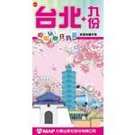 台北+九份吃喝玩樂旅遊地圖手冊