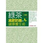 綠茶減肥防癌健康養生術(彩圖版)