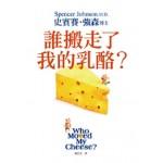 誰搬走了我的乳酪?(全新翻譯.全新插圖.精裝典藏版)