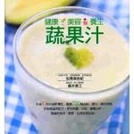 健康美容養生蔬果汁
