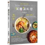 減醣湯料理:料多滿足!吃了會變瘦的魔法湯品