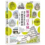 解讀「日本城」:現代都市設計家的手繪建築圖說(中英文對照)