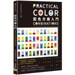 配色方案入門:用視覺理解,快速啟發用色靈感,給所有人的色彩搭配手冊!