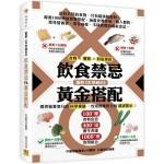圖解《本草綱目》飲食禁忌vs.黃金搭配:食物x體質x對症速查(暢銷精裝版)