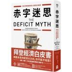 赤字迷思:現代貨幣理論和為人民而生的經濟