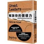 解放你的領導力:讓團隊脫胎換骨的逆勢法則