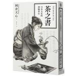 茶之書:日本文化的神髓所在
