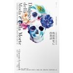 時尚與死亡的對話:義大利傳奇思想家里歐帕迪的厭世奇想對話集