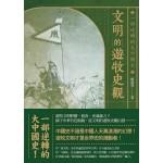 文明的遊牧史觀:一部逆轉的大中國史