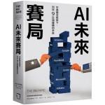 AI未來賽局:中美競合框架下,科技9巨頭建構的未來