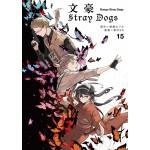 文豪Stray Dogs 15