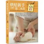 烘焙新手必備的第二本書:140道不失敗超人氣麵包全圖解(暢銷紀念精裝版)