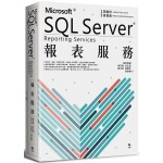 Microsoft® SQL Server® Reporting Services 報表服務