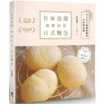 在家也能簡單烘焙日式麵包:手揉和麵包機都OK!零失敗的經典款麵包與手製沾醬(二版)
