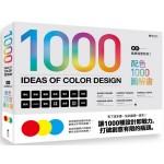 設計就該這麼好玩!配色1000圖解書(二版)