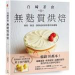 白崎茶會無麩質烘焙:無麥、無蛋、無奶油的新形態美味甜點(二版)