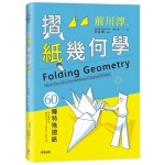 摺紙幾何學:60種特殊摺紙
