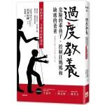 過度教養:危險的乖孩子、控制狂媽媽和缺席的爸爸