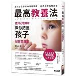 最高教養法:認知心理專家教你把握孩子發育關鍵期