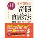 日本醫師的奇蹟面診法:教你由面相看疾病