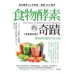食物酵素的奇蹟:酵素與營養的生命力量【全新修訂版】