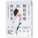 解放疼痛的伸展全書:日本醫師8招鬆筋舒活法