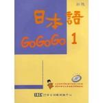 日本語GOGOGO1(書+三張光碟)(二版)
