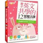 親子英文共學的12堂魔法課(隨書附MP3 QR code,線上快速掃輕鬆聽)