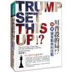 川普設的局?!:中美貿易戰與科技戰