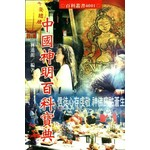 中國神明百科寶典(新版) 