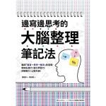 邊寫邊思考的大腦整理筆記法:養成「書寫→思考→解決」的習慣,增加生產力,強化學習力,紓解壓力,心智升級!