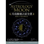 月亮推運占星全書:我的人生演化課程表