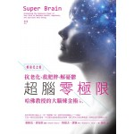 超腦零極限:抗老化、救肥胖、解憂鬱,哈佛教授的大腦煉金術【暢銷紀念版】