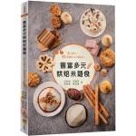 豐富多元烘焙米麵食