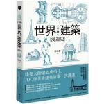 手繪世界建築漫遊史:建築大師梁思成弟子,100座世界建築故事一次講透!