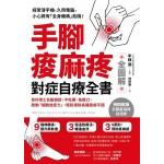 手腳痠麻疼對症自療全書:骨科博士名醫親授,不吃藥、免開刀,啟動「細胞自癒力」,輕鬆根除各種痠麻不適