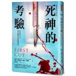 【驗屍官系列】第二號 死神的考驗:再追查下去,躺在驗屍台的將會是你