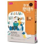 教出閱讀力(2017年暢銷增修版)