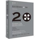 教你看懂電影的20堂課:好電影如何好?