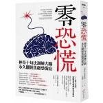 零恐慌:神奇十句法訓練大腦,永久擺脫焦慮恐慌症