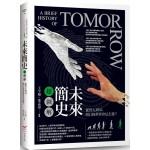 未來簡史超圖解:從智人到AI,明日的世界會是怎樣?