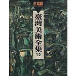 台灣美術全集12--洪瑞麟