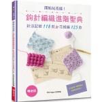 開始玩花樣!鉤針編織進階聖典:針法記號118款&花樣編123款(暢銷版)