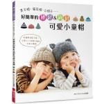 好簡單的棒針&鉤針可愛小童帽