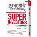 散戶的機會:個人也能打敗市場!看看世界級投資人怎麼賺到第一桶金,助你找到自己的獲利模式。