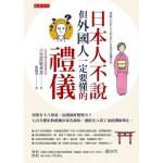 日本人不說但外國人一定要懂的禮儀:用筷有十八禁忌、送禮最好附熨斗?七百年歷史的禮儀宗家告訴你,連陌生人看了也按讚的舉止。