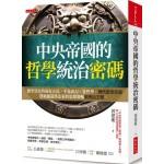 中央帝國的哲學統治密碼:穩坐皇位的最好方法,不是武力,是哲學。歷代皇帝怎麼透過儒道墨法家的思想灌輸來統治王朝。