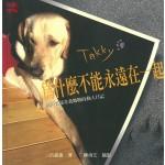Takky:為什麼不能永遠在一起